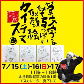 沖縄北谷 筆文字 似顔絵書いてます