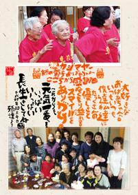祝97歳カジマヤー祝い贈物画像