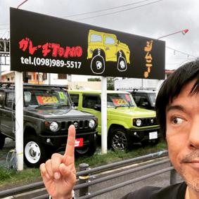 看板制作沖縄