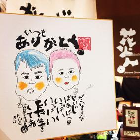 手書き筆文字 似顔絵 オリジナルプレゼント