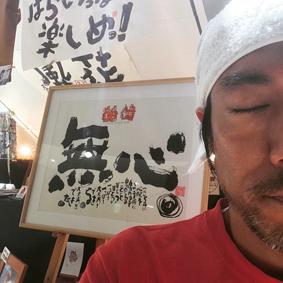 沖縄北谷 言葉創作 筆文字書いてます