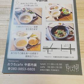 おうちカフェ画像