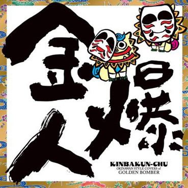 金爆人(きんばくんちゅ) キングレコードさまより2015.5月発売。