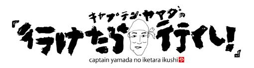 筆文字タイトルロゴデザイン