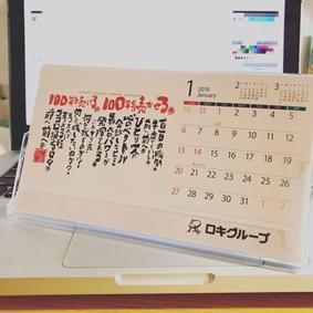 オリジナルカレンダー画像