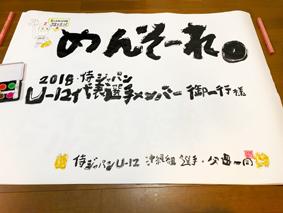 横断幕デザイン沖縄