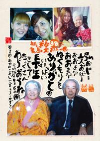 88歳お祝い米寿贈物