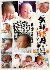 赤ちゃん誕生記念(命名書)画像