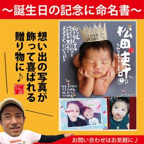 誕生日プレゼント沖縄