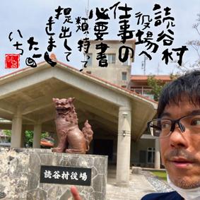 文字書き沖縄