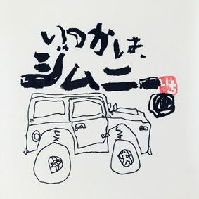 イラスト沖縄