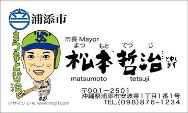似顔絵&筆文字名刺デザイン沖縄