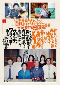 85歳米寿祝い贈り物