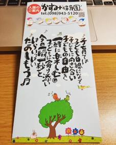 パンフレット作成沖縄
