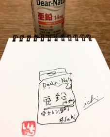 沖縄北谷 筆文字 イラスト