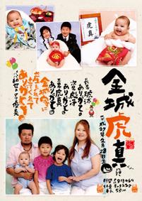 赤ちゃんの誕生記念(出産記念)命名書画像