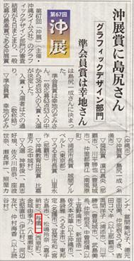 沖縄タイムス掲載画像
