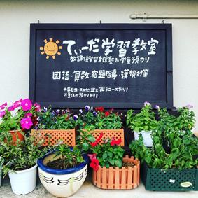 筆文字看板沖縄