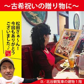 古希祝い贈り物沖縄