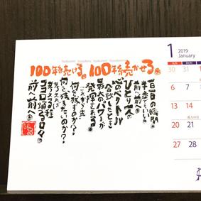 カレンダー創作