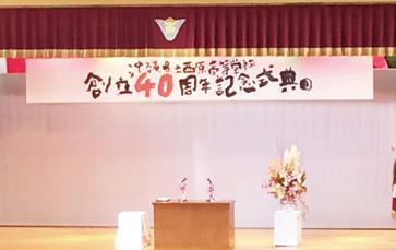 沖縄県立西原高等学校さま/40周年記念式典 横断幕