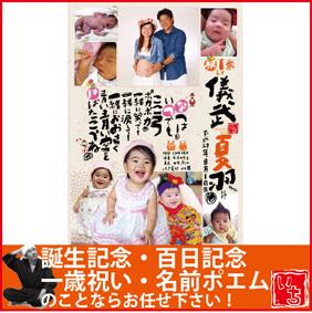 沖縄 名前ポエム創作中 出産祝い 百日祝い 1歳祝い