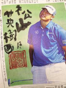 松山英樹選手画像