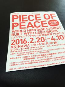 レゴブロックチケット画像