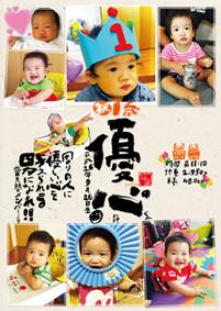赤ちゃん1歳記念(誕生記念)画像