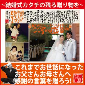 結婚式 両親 贈り物画像