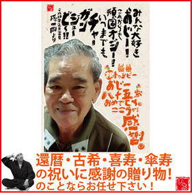 還暦 古希 喜寿 傘寿お祝い 感謝の贈物
