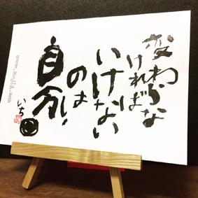 沖縄 北谷 言葉 メッセージ 創作 筆文字書いてます