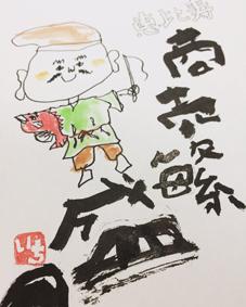 沖縄 筆文字 イラスト 言葉創作やってます