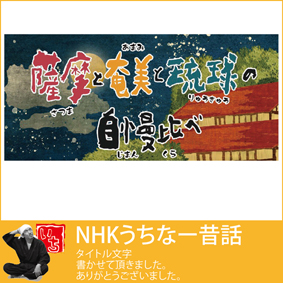 NHKタイトル画像