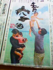 新聞に文字書いた画像