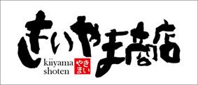 筆文字ロゴデザイン画像