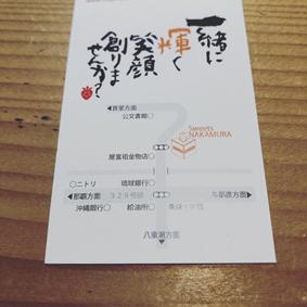 名刺デザイン沖縄
