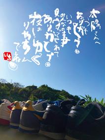 ポエム沖縄