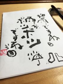 筆文字画像