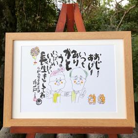 敬老の日贈り物沖縄