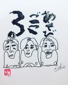沖縄 手書き筆文字 似顔絵