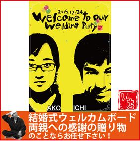 沖縄 結婚式ウェルカムボード 創作 いち