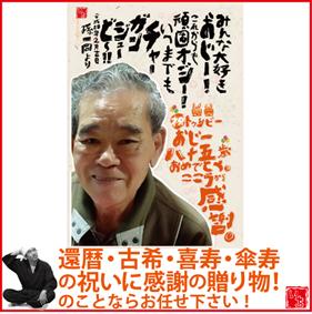 還暦 古希 喜寿 傘寿お祝い感謝の贈り物