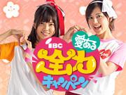 ▲IBC愛ある全力キャンペーンロゴ