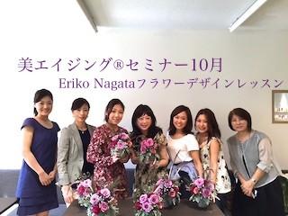 美エイジング®10月桜井まどか