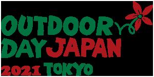 アウトドアデイジャパン東京でお会いしましょう!