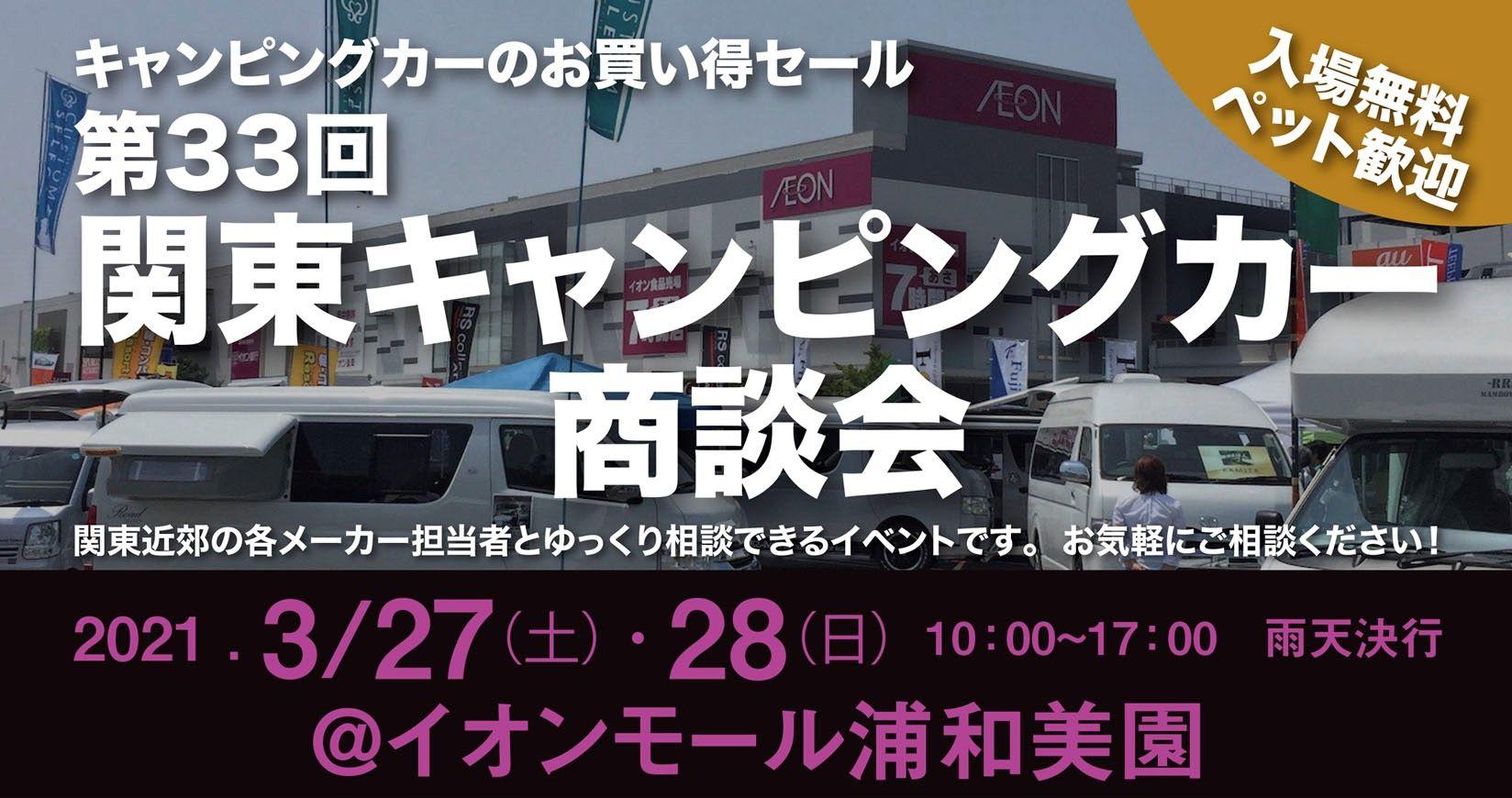 関東キャンピングカー商談会迫る!