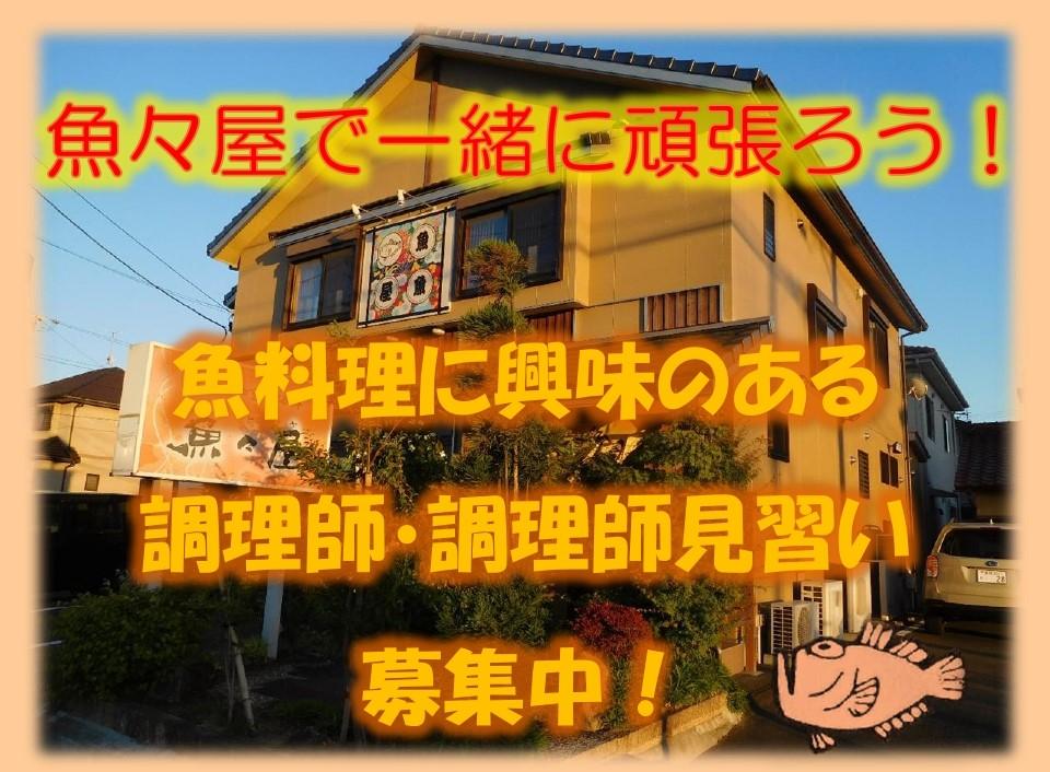 【豊川】【飲食店】【正社員】