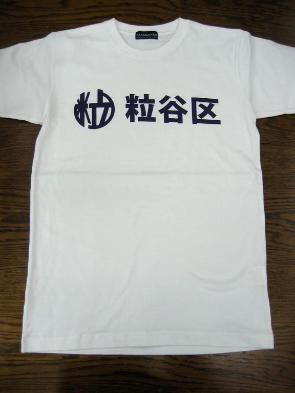 粒谷区 粒谷区Tシャツ