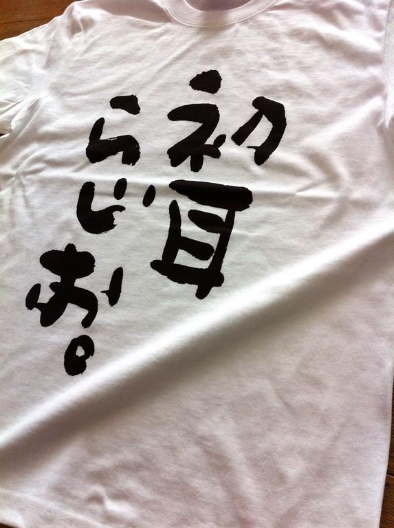 フェリコレ うどよしさんTシャツ